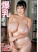 Rin Aoki 's K-cup colossal tits theater! 108cm - 青木りんの爆乳劇場 Kcup!108cm [mara-020]