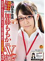 SOD Female Employees The Youngest Member Of The Marketing Team A First Year Employee Momo Kato , Age 20, in Her AV Debut!!