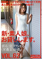 All New We Lend Out Amateur Girls. VOL.62 Chiharu Miyazawa - 新・素人娘、お貸しします。 VOL.62 宮沢ちはる [chn-130]
