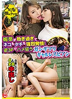 These 2 Lesbians Are Getting Hot And Horny When Their Aphrodisiacs Are On Overdrive! Enjoy This Gal Lesbian Series Where These Hot Lesbians Go Cum Crazy For Reverse Threesome Action - 媚薬が効き過ぎてネコもタチも強烈発情!逆3Pでハメ狂うガンギマリギャルレズビアン [har-060]