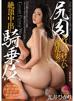 A Horny Violated Wife Wants To Slam Her Ass Meat Against You In An Orgasmic Cowgirl Creampie Hikari Mitsui - 尻肉を打ちつけたい淫乱妻の絶頂中出し騎乗位 光井ひかり [jufd-711]