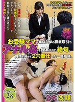 A Mom With A Child Doing School Entrance Exams Makes A Filthy Bribe - She Let Me Fuck Her Ass. Getting Fucked In 2 Holes, The Whole Thing Caught On Tape - お受験ママが裏口入学の猥褻取引で、アナル姦を提案されて、絶句。覚悟を決めて2穴奉仕した一部始終。 [gege-005]