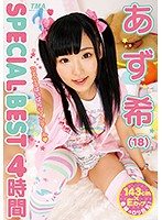 Azuki Special Her Best Four Hours - あず希SPECIAL BEST 4時間 [25id-009]