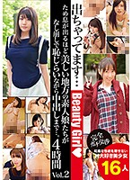 Country Amateur Girls So Beautiful You Just Have To Sigh, And Now They're Bashfully Letting Us Creampie Them... 4 Hours vol. 2 - ため息が出るほど美しい地方の素人娘たちがなし崩しで恥じらいながら中出しまで…。4時間 Vol.2 [jksr-275]