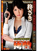 The Saddest Moment In The Life Of A Female Detective Tormenting The Narcotics Investigator FILE 39 Saki Hiiragi - 女の惨すぎる瞬間 麻薬捜査官拷問 女捜査官 FILE 39 柊さき [dxmg-039]