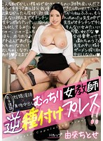 Baby Making Sex With A Voluptuous Female Teacher!! Chitose Yura