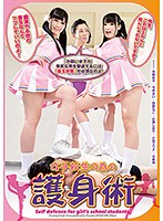 Self-Defense For Schoolgirls - 女子校生の為の護身術 [nfdm-499]