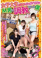 I Was Trained To Become A Masochist In A Shared House Full Of College Girls 3 - 女子大生だらけのシェアハウスでM男に調教された僕 3 [nfdm-501]
