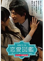 GIRL'S CH Love Reference Book. Watching Next Door Couple's Real SEX. Actor: Yoshihiko Arima. - GIRL'S CH恋愛図鑑 ~隣のカップル達のリアルSEXを観察~ Actor:有馬芳彦 [grch-213]