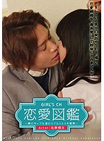 GIRL'S CH Love Reference Book. Watching Next Door Couple's Real SEX. Actor: Shota Kitano.