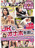We're Looking For JKs To Jerk Us Off ʺPlease Jerk My Cock Off Hard!ʺ 3 - JKにオナホを渡し「僕のチ○コを思いっきりシゴいて下さい!」3 [ult-147]