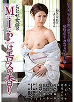 Mistress Chitose's Mission ImPossible Is The Scent Of Love, Chitose Hara - ちとせ女将のMミッション・Iイン・Pポッシブルはエロスの香り 原ちとせ [nrpd-013]