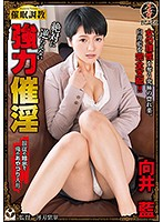 An Aphrodisiac So Powerful There's No Way To Resist Its Effects She's Going To Become My Obedient Sex Doll Who Will Obey My Every Command Aoi Mukai - 絶対に逆らえない強力催淫 服従の暗示で俺のあやつり人形 向井藍 [orbk-011]