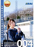 Pregnancy Schoolgirl Pay For Play Creampie 10 Cum Shots Haruna Kawakita - 妊娠女子校生援○交際なまなかだし10連発 河北はるな [xrw-292]