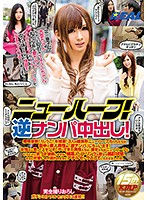 Transsexual Action! Reverse Pick Up Creampie! - ニューハーフ!逆ナンパ中出し! [xrw-293]