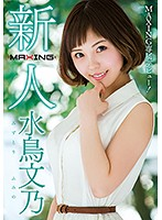 Fresh Face Fumino Mizutori A MAXING Exclusive Debut! - 新人 水鳥文乃 ~MAXING専属デビュー!~ [mxgs-953]