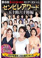 Center Village. Chapter 6 Center Village Awards Fifty Somethings And Sixty Somethings 20 Ladies/4 Hours - 大人になったらセンタービレッジ。第6回センビレアワード 五十路六十路編 20人4時間 [abba-339]