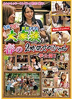 5 Men, 7 Ladies! A Big Uninhibited Family 2 Hour Spring Special - 5男7女!奔放すぎる大家族 春の2時間スペシャル [ghat-131]