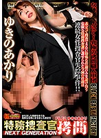 Torture Of The Special Investigator NEXT GENERATION FILE 2 Akari Yukino - 特務捜査官拷問 NEXT GENERATION FILE 2 ゆきのあかり [dxts-002]