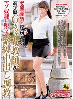 A Highly Educated G Cup Female Teacher Who Cannot Hide Her Perverted Desires Descends Into The Shame Of A Maso Sex Slave In Tied Up Creampie Breaking In Sayaka - 変態願望を隠し切れない高学歴Gカップ女教師がマゾ奴隷に堕ちる緊縛中出し調教 さやか [finh-037]