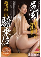 A Horny Violated Wife Who Wants To Get Her Ass Pounded In Orgasmic Creampie Cowgirl Sex Maki Hojo - 尻肉を打ちつけたい淫乱妻の絶頂中出し騎乗位 北条麻妃 [jufd-725]