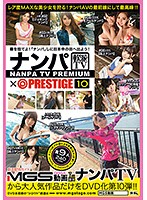 Picking Up Girls TV x PRESTIGE PREMIUM 10 - ナンパTV×PRESTIGE PREMIUM 10 [npv-012]