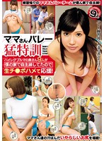 Mom's Ballet Training 9 Housewives In Hi Cut Bloomers Are At My House Training And I'm Helping Them Out With My Cock! - ママさんバレー猛特訓 ハイレグブルマの奥さん9人が僕の家で自主練してたので生チ●ポハメて応援! [kagp-006]