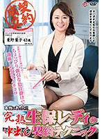 This Actually Happened!! A Mature Life Insurance Sales Lady And Her Creampie Sales Technique Yoko Kurino - 本当にあった!!完熟生保レディの中出し契約テクニック 栗野葉子 [mesu-53]