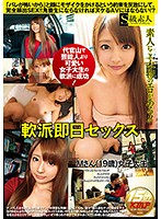 Skirt Chasing Quickie Sex Ms. M(Age 19) A College Girl - 軟派即日セックス Mさん(19歳)女子大生 [supa-175]