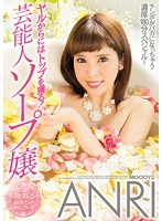 Now I've Done You, I Can Go To The Top! Celebrity Soapland Girl ANRI - ヤルからにはトップを獲る!芸能人ソープ嬢 ANRI [mide-438]