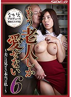 I Can Only Love Old Men - 6 - I Can't Show My Real Nature To My Husband - もう老人しか愛せない6 ~夫には見せない本当の私~ [nsps-581]