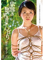 Shameful Erection Bound Wife's Nipples Nanako Sakurai - 卑辱の勃起乳首嫁しばり 櫻井菜々子 [venu-695]