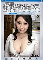 [Breeding Wishes] My Stupid Son Is In Prison, And Now His Young Wife Is Getting Horny And Cumming After Me Would You Please Fuck My Daughter-In-Law? - [拡散希望]私のバカ息子が服役中で、若い嫁は欲求不満で私に迫ってきて困っています。どうか、うちの嫁を抱いてやってもらえませんか? [nitr-304]
