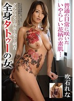 The Woman With A Full Body Tattoo A Glamorously Inked Voluptuous Body Lena Fukiishi - 全身タトゥーの女 グラマラスな肉体を染める刺青 吹石れな