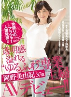 Height Of Prime 40-Somethings. Married Woman Discovery! Easy To Read 'Yurufuwa' Flouncy Housewives. Miyuki Okano, 37. AV Debut! - 女盛りのアラフォー人妻発掘!!透明感溢れる'ゆるふわ'専業主婦 岡野美由紀 37歳 AVデビュー!! [juy-149]