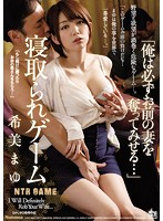 The Fucking Game ʺI'm Going To Fuck Your Wife...ʺ Mayu Nozomi - 寝取られゲーム 「俺は必ずお前の妻を奪ってみせる…」 希美まゆ [juy-154]