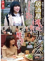 Picking Up an Entertainer's Manager at an Izakaya in Inaba and Leaving With Her - 芸能マネージャー「稲葉」の居酒屋連れ出しナンパ [hame-027]