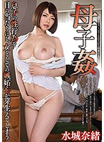 Mother And Child Rape Nao Mizuki - 母子姦 水城奈緒 [gvg-494]