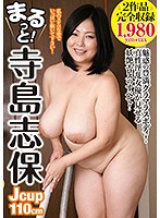 She's Baring It All! Shiho Terashima - まるっと!寺島志保 [nacr-095]