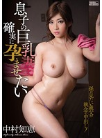 I Really Want to Impregnate My Son's Huge-Breasted Wife Chie Nakamura - 息子の巨乳妻を確実に孕ませたい 中村知恵 [pppd-563]