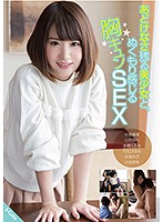 Beautiful Girl Who Retains her Innocence and Warm, Heartfelt Sex - あどけなさ残る美少女と、ぬくもり感じる胸キュンSEX [sqte-170]