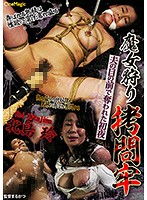 A Witch Hunt The Torture Prison That First Night She Was Abducted While Her Husband Watched Rei Kitajima - 魔女狩り拷問牢 夫の目の前で奪われた初夜 北島玲 [cmv-100]