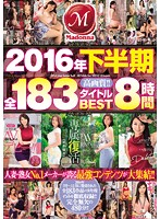 2016 Second Half BEST 8 Hours Of All 183 Titles - 2016年下半期全183タイトルBEST8時間 [jusd-751]