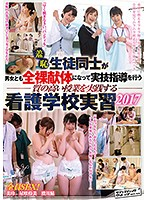 Humiliation: Male And Female Students Alike Get Naked At This Nursing College To Learn Practical Skills 2017 - 羞恥 生徒同士が男女とも全裸献体になって実技指導を行う質の高い授業を実践する看護学校実習 2017 [svdvd-606]