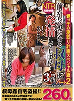 A Plan To Fuck My Aunt Special Edition Part 2 I've Always Been Interested In My Aunt, But Now I've Got A Raging Hard On For Her... 260 Minutes - 甥っ子の寝取り計画スペシャル版 パート2 前から気になる叔母に発情してしまい…260分 [mgdn-061]