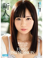 FIRST IMPRESSION 117 Perverted Play: The Much-Awaited AV Debut of Beautiful Kansai Girl Seira Kotomi - FIRST IMPRESSION 117 変態プレイ願望の関西美少女AVデビュー 琴水せいら [ipz-966]