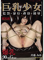 Girl with Big Tits Confined/Assaulted/Abused/ Humiliated Mayu Saito - 巨乳少女 監禁・暴行・虐待・陵辱 斉藤みゆ [nkd-206]