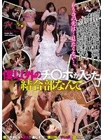 Please Don't Show Me the Part Where Another Man's Dick Is Inside You - 僕以外のチ○ポが入った結合部なんて見せないでくれ [dasd-384]