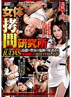 Female Flesh Torture Laboratory THE THIRD JUDAS Episode 12 - Is This Noble Saint An Emissary Of A Dark God? Hellish Whipping! Violent Orgasmic Punishments! Ian Hanasaki - 女体拷問研究所 THE THIRD JUDAS(ユダ)Episode-12 高潔の聖女は鬼神の使者か? 地獄嬲り!!強烈イキ晒し処刑 花咲いあん [djud-112]