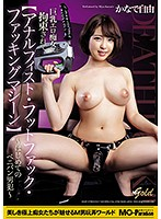 I Was Tied Up By A Big Tits Slut For Some [Anal Fisting/Foot Fucking/Fuck Machine Rape] Her First Strap On Dildo Male Rape Miyu Kanade - 巨乳エロ痴女に拘束されて【アナルフィスト・フットファック・ファッキングマシーン】~はじめてのペニバン男犯~ かなで自由 [mopg-018]